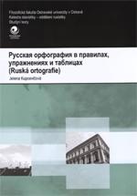 Русская орфография в правилах, упражнениях и таблицах