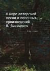 V mirě avtorskoj pěsni ipěsěnnych proizvěděnij VVysockogo